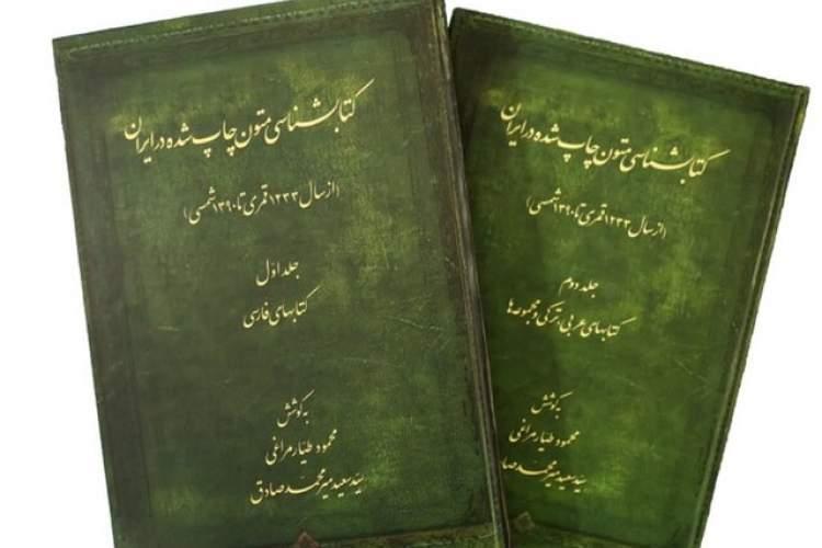 انتشار کتابشناسی متون چاپ شده در ایران