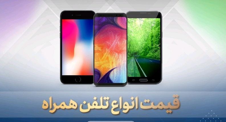 قیمت انواع گوشی موبایل، امروز 30 تیر 99