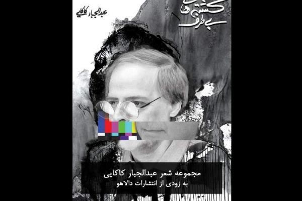 کتاب جدید عبدالجبار کاکایی با دو مضمون شاه خراسان و ایران
