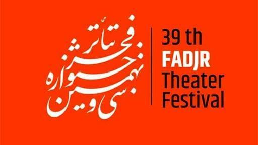 سی و نهمین جشنواره تئاتر فجر شروع شد
