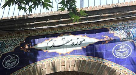 خانه و موزه مقدم؛ خانه ای زیبا و به جا مانده از قاجار در تهران، عکس