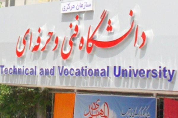 سامانه جامع آموزشی دانشگاه فنی و حرفه ای تغییر کرد
