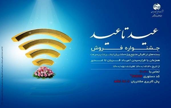 جشنواره اینترنت عید تا عید مخابرات: فروش بسته های متنوع ADSL و VDSL و FTTH با تخفیف ویژه